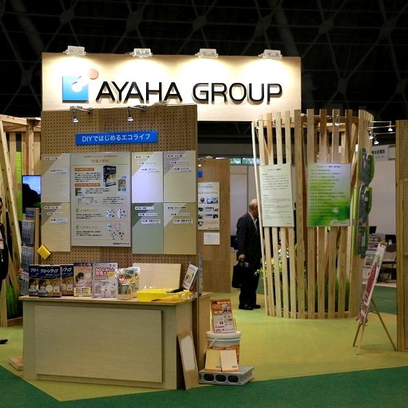 びわ湖環境ビジネスメッセ2017に出展