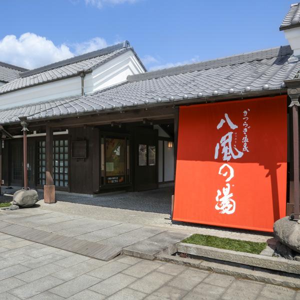 かつらぎ温泉 八風の湯 増築オープン